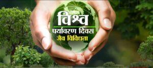 विश्व पर्यावरण दिवस और जैव विविधता