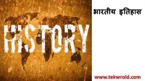 भारतीय इतिहास question