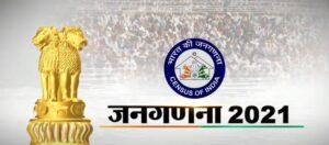 जनगणना 2021 कब शुरू होगी