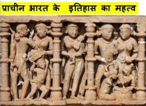 प्राचीन भारत के इतिहास का महत्व