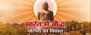 बौद्ध धर्म की विशेषताएं