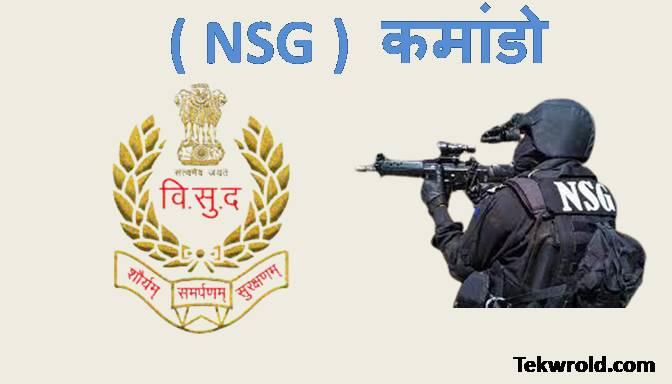 ( NSG ) कमांडो की स्थापना कब हुई
