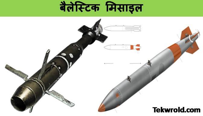 बैलेस्टिक मिसाइल