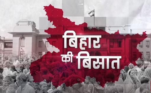 बिहार की राजनीति