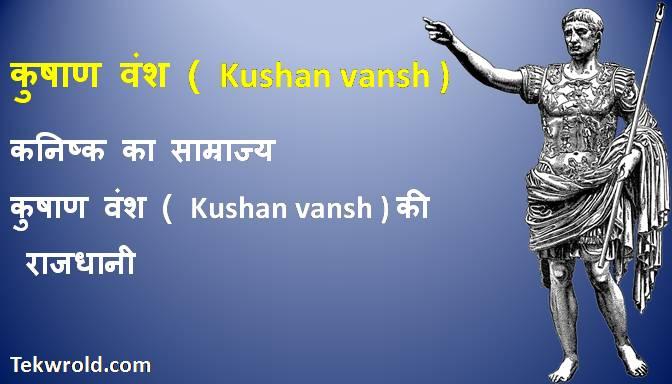 कुषाण वंश ( Kushan vansh )