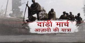 महात्मा गांधी जी द्वारा दांडी मार्च