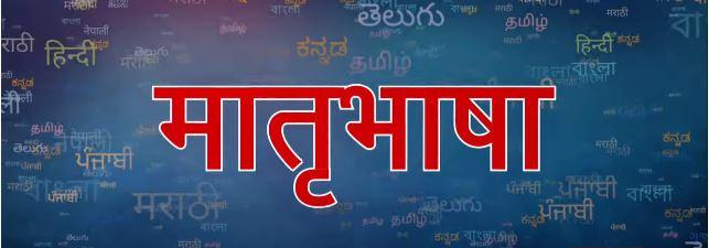 मातृभाषा