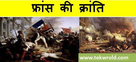 फ्रांस की क्रांति