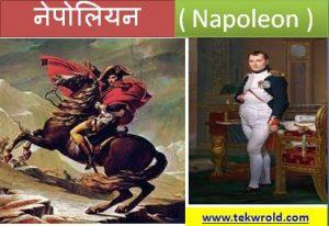 नेपोलियन