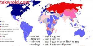 शीतयुद्ध का दौर