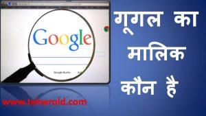 गूगल का मालिक कौन है