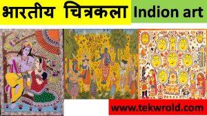 भारतीय चित्रकला