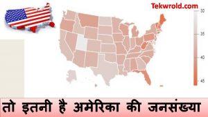 अमेरिका की जनसंख्या कितनी है