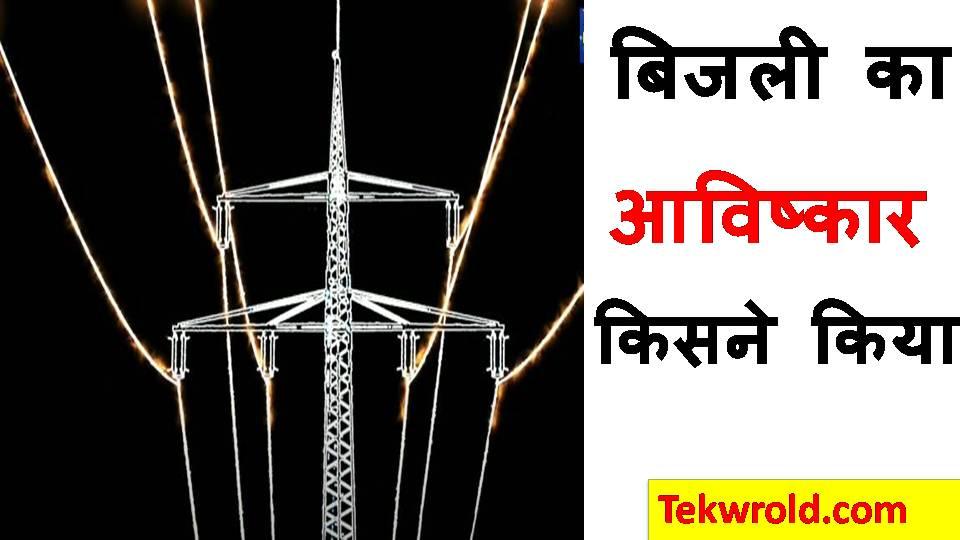 बिजली का आविष्कार किसने किया