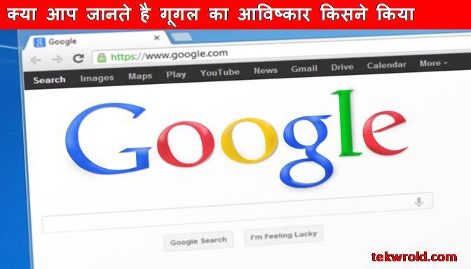 गूगल का आविष्कार किसने किया | गूगल का आविष्कार कब हुआ