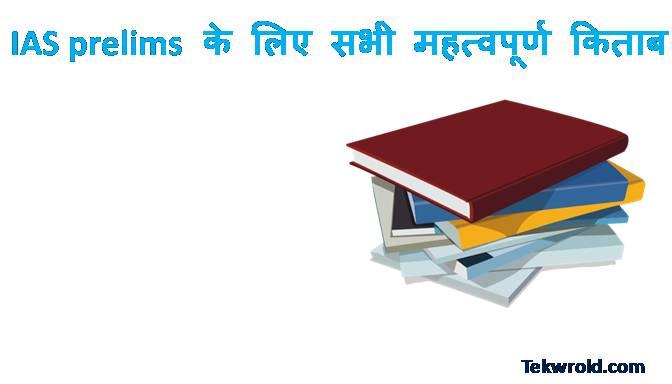 Best book for IAS exam prelims