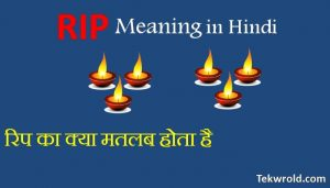 RIP का मतलब क्या होता है | rip meaning in hindi