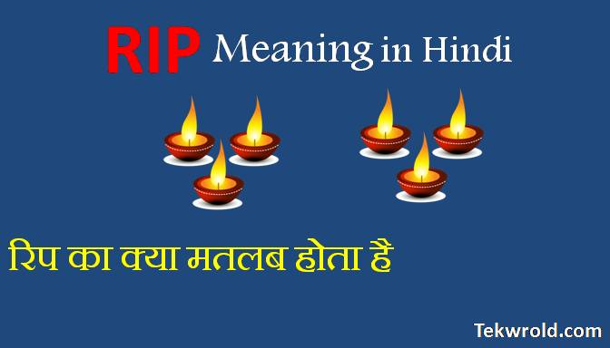 RIP का मतलब क्या होता है   rip meaning in hindi