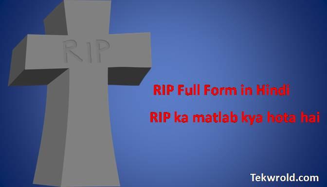 RIP का मतलब क्या होता है   rip meaning in hindi   RIP का फुल फॉर्म क्या होता है