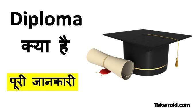 डिप्लोमा(Diploma)क्या है,