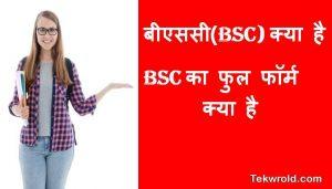 BSC ka full form kya hai | बीएससी(Bsc) क्या है |