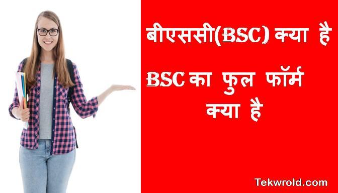 BSC ka full form kya hai   बीएससी(Bsc) क्या है  