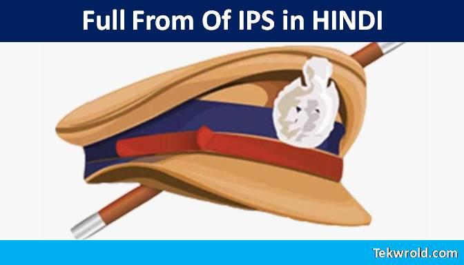 IPS ka full from kya hota hai - आप IPS कैसे बन सकते हैं?
