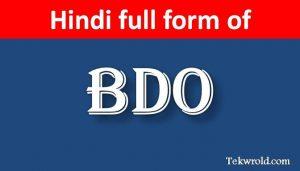 BDO का फूल फॉर्म (BDO full form in Hindi) क्या होता है