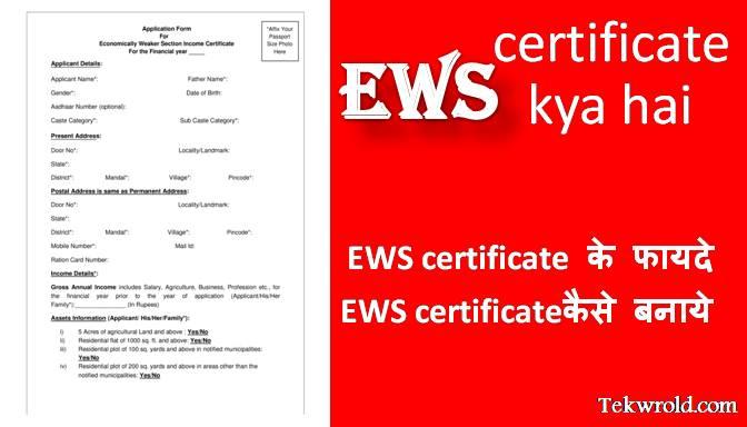 EWS In Hindi : EWS certificate kya hai? EWS certificate कैसे बनता है