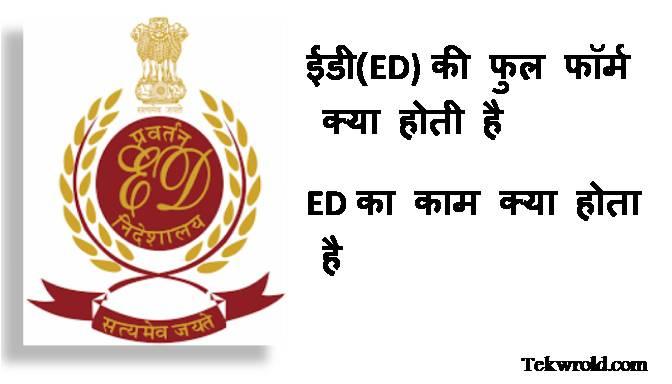 ed ka full form क्या होता है, ED का मुख्यालय कहां है