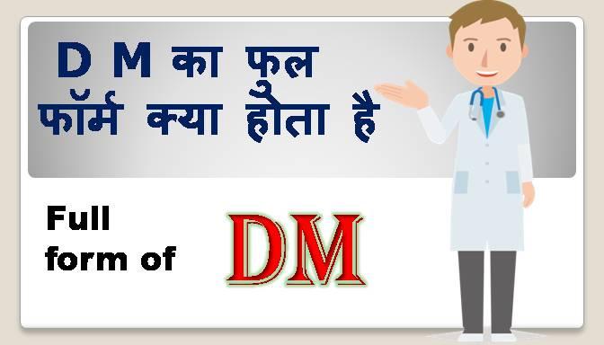 डीएम का फुल फॉर्म (DM full form in Hindi) क्या होता है
