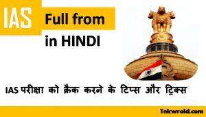 IAS full form in hindi | आईएएस(IAS)अधिकारी कैसे बने