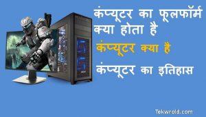 कंप्यूटर का फूलफॉर्म (computer full form in hindi) क्या होता है