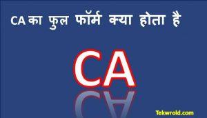 सीए का फूल फॉर्म(CA full form in Hindi) क्या होता है