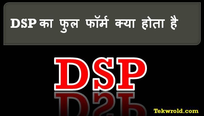 DSP ka full form