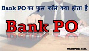 Bank PO का full form क्या होता है (Bank po full form in hindi)