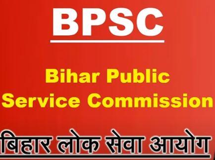 बीपीएससी का फुल फॉर्म(BPSC full form)क्या होता है